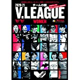 2020-21 V.LEAGUE公式プログラム チームの顔 女子 2020年 12 月号 [雑誌]: バレーボール 増刊