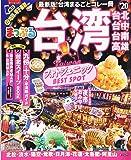 まっぷる 台湾'20 (マップルマガジン 海外)