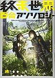 終末世界百合アンソロジー (百合姫コミックス)