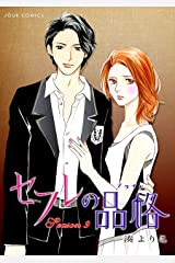 セフレの品格-プライド- : 9 (ジュールコミックス) Kindle版