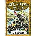 おしゃれなカラス 【日本語/英語版】 きいろいとり文庫