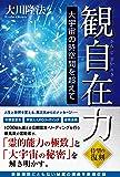 観自在力 ―大宇宙の時空間を超えて― (OR BOOKS)