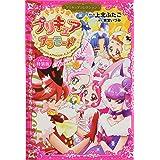 小冊子つき キラキラ☆プリキュアアラモード(2)プリキュアコレクション 特装版 (プレミアムKC)