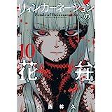 リィンカーネーションの花弁 10巻【kindle限定特典付き】 (ブレイドコミックス)