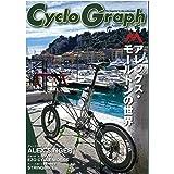 Cyclo Graph(シクロ グラフ)2015 Autumn アレックス・モールトンの世界