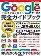 Googleサービス 完全ガイドブック