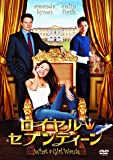 ロイヤル・セブンティーン [WB COLLECTION][AmazonDVDコレクション] [DVD]