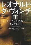 レオナルド・ダ・ヴィンチ 下 (文春e-book)