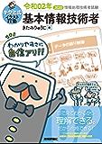 キタミ式イラストIT塾 基本情報技術者 令和02年