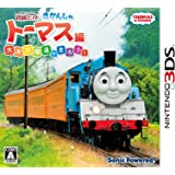 鉄道にっぽん! 路線たび きかんしゃトーマス編 大井川鐵道を走ろう! - 3DS