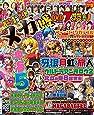 パチンコ必勝ガイド メガ盛 Vol.21 (GW MOOK 661)