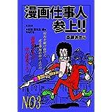 漫画仕事人参上!!3巻: 昭和を駆け抜けた或る漫画お助け人の詩