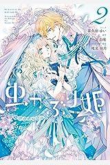 虫かぶり姫: 2【電子限定描き下ろしマンガ付】 (ZERO-SUMコミックス) Kindle版