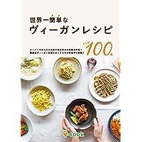 世界一簡単なヴィーガンレシピ | 今日から始められる料理100品 (ブイクック)