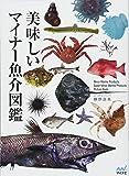 美味しいマイナー魚介図鑑 (よみ:おいしいマイナーぎょかいずかん)