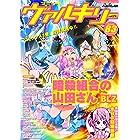 コミックヴァルキリーWeb版Vol.83 (ヴァルキリーコミックス)