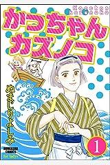 かっちゃんカズノコ(分冊版) 【第1話】 (ストーリーな女たち) Kindle版