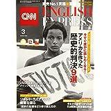 CNN ENGLISH EXPRESS (イングリッシュ・エクスプレス) 2020年 3月号【インタビュー】『銃・病原菌・鉄』著者 ジャレド・ダイアモンド【緊急討論】ついに「合意なき離脱」へ! ?