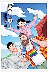 弟の夫 : 2 (アクションコミックス) Kindle版