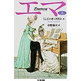 エマ(上) (ちくま文庫)
