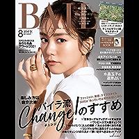BAILA (バイラ) 2021年8月号 [雑誌]