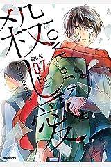 殺し愛7 (MFコミックス ジーンシリーズ) Kindle版