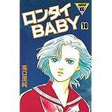 ロンタイBABY(10) (Kissコミックス)
