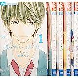 胸が鳴るのは君のせい コミック 全5巻完結セット (Betsucomiフラワーコミックス)