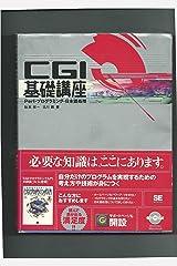 CGI基礎講座―Perl・プログラミング・日本語処理 単行本