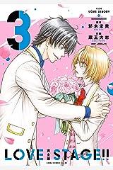 完全版 LOVE STAGE!! 3【電子特典付き】 (あすかコミックスCL-DX) Kindle版