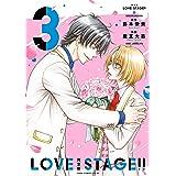 完全版 LOVE STAGE!! 3【電子特典付き】 (あすかコミックスCL-DX)