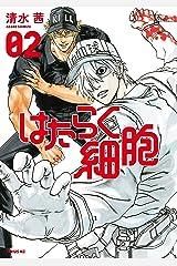 はたらく細胞(2) (シリウスコミックス) Kindle版