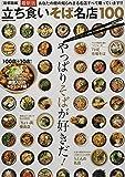 立ち食いそば名店100 首都圏編 最新版 (Gakken Mook)