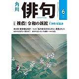 俳句 2019年6月号 [雑誌] 雑誌『俳句』