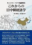 これからの日中韓経済学 (キャンパス・アジア共通教科書)
