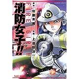 消防女子!!(1) (バンブーコミックス)