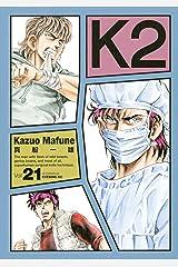 K2(21) (イブニングコミックス) Kindle版