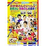 放送60周年記念アルバム NHK おかあさんといっしょ お兄さん・お姉さん大集合! (げんきMOOK)