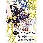 羅城恋月夜 【電子コミック限定特典付き】 (コミックマージナル)