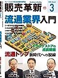 販売革新 2020年 03 月号 [雑誌] (■流通業界入門)