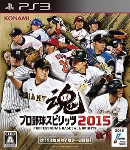 プロ野球スピリッツ2015 - PS3