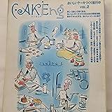 ケーキング―おいしいケーキづくり進行中 (Vol.2) (柴田書店MOOK)