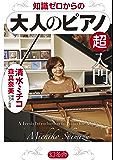 知識ゼロからの大人のピアノ超入門 (幻冬舎単行本)