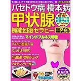 バセドウ病・橋本病 甲状腺 機能回復セラピー セルフケア&最新治療ガイド (わかさ夢MOOK 49)
