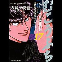 むこうぶち 高レート裏麻雀列伝 (17) (近代麻雀コミックス)