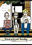 ハヴ・ア・グレイト・サンデー(1) (モーニングコミックス)