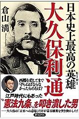 日本史上最高の英雄 大久保利通 Kindle版