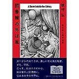 図書館の外は嵐 穂村弘の読書日記
