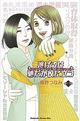 逃げるは恥だが役に立つ(11) (Kissコミックス) Kindle版