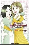 逃げるは恥だが役に立つ(11) (Kissコミックス)